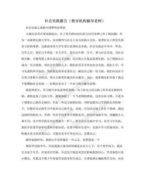 社会实践报告(教育机构辅导老师).doc