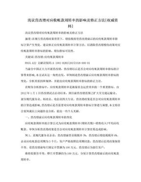 浅议营改增对应收帐款周转率的影响及修正方法[权威资料].doc