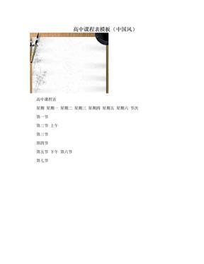 高中课程表模板(中国风).doc