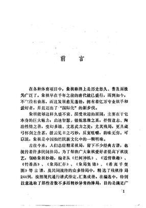 象棋残局经典古谱  民间排局集萃.pdf