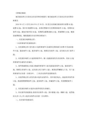 城关派出所六月份社会治安形势分析报告(精简版).doc