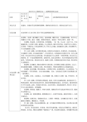 20133456教研组观摩课评课活动记录表.doc