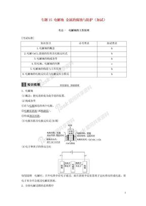 高考化学二轮复习 专题15 电解池 金属的腐蚀与防护(加试)(含解析).doc