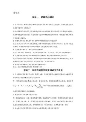 物理化学实验思考题解答.doc