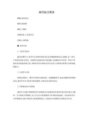 南昌起义的教案.doc