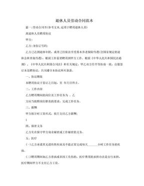 退休人员劳动合同范本.doc