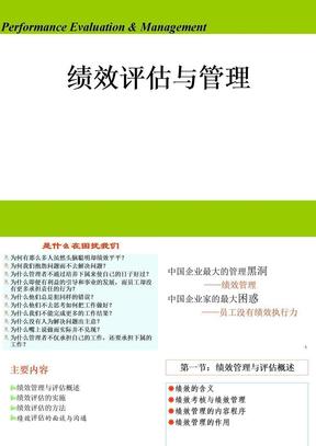 HR开发与管理实务_第六章_绩效评估与管理.ppt