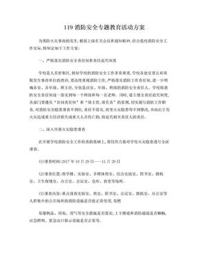 119消防安全专题教育活动方案.doc