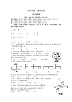 中考数学试卷精选合辑(补充)52之26-初中毕业、升学考试题及参考答案.doc