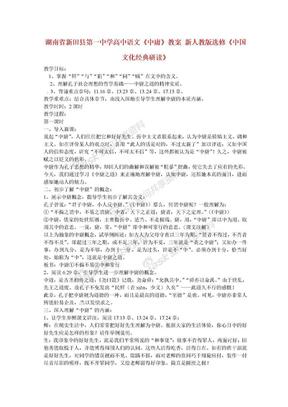 高中语文《中庸》教案(新人教版)选修《中国文化经典研读》.doc
