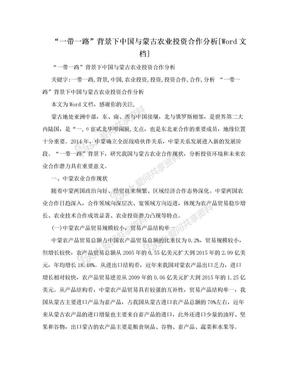 """""""一带一路""""背景下中国与蒙古农业投资合作分析[Word文档].doc"""