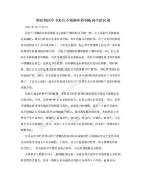 钢结构岗亭中彩色不锈钢和彩钢板岗亭的区别.doc