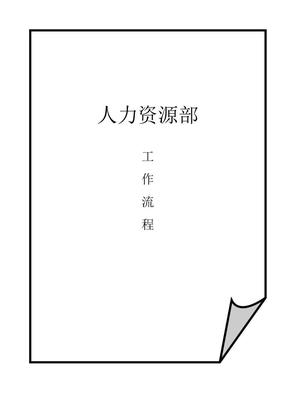 人力资源部HR工作指导手册.doc