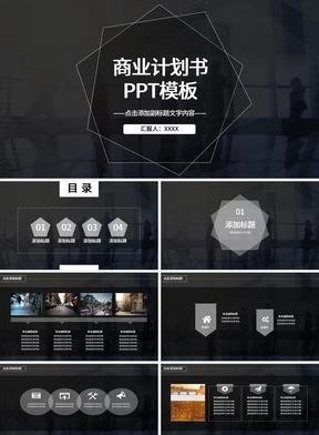 黑白IOS风格商业计划书通用PPT模板.pptx