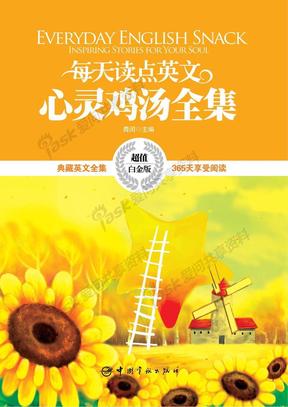 每天读点英文心灵鸡汤全集(超值珍藏版).pdf