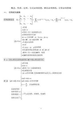 线性代数终极总结.pdf