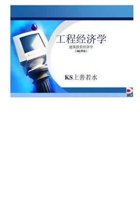 工程经济学课后习题答案第二版刘晓君主编.pdf