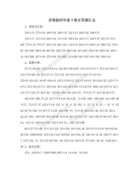 苏教版四年级下册计算题汇总.doc