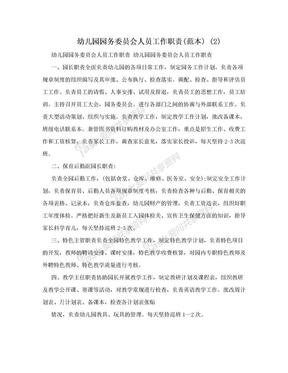 幼儿园园务委员会人员工作职责(范本) (2).doc