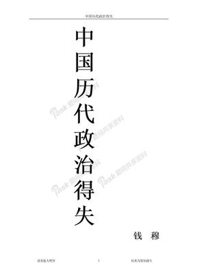 中国历代政治得失.doc