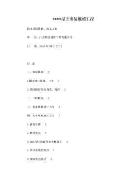 SBS防水卷材防水维修施工方案.doc