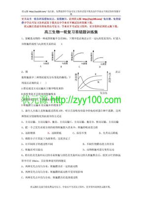 高三生物一轮复习易错题训练集(475题).doc