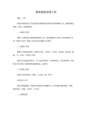 物业绿化常用工具.doc