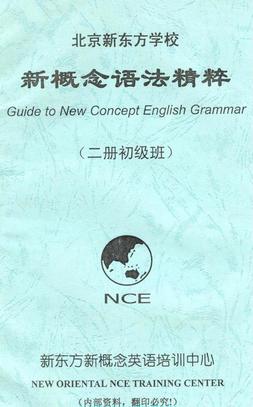 新概念语法精粹(第二册).pdf