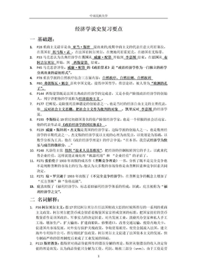 经济学说史复习要点.doc