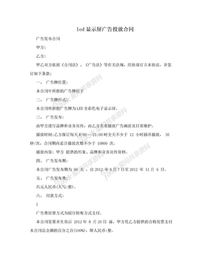 led显示屏广告投放合同.doc