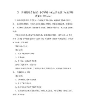 《5 清明的思念教案》小学品德与社会沪教版二年级下册教案31260.doc.doc