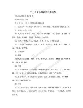中小型变压器油箱制造工艺.doc