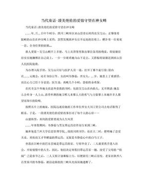 当代童话-凄美绝伦的爱情守望在神女峰.doc