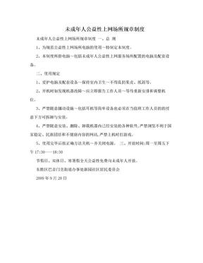 未成年人公益性上网场所规章制度.doc