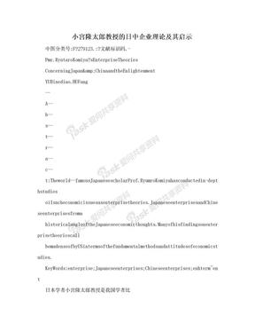 小宫隆太郎教授的日中企业理论及其启示.doc