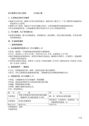 初中地理会考复习资料人教版..doc