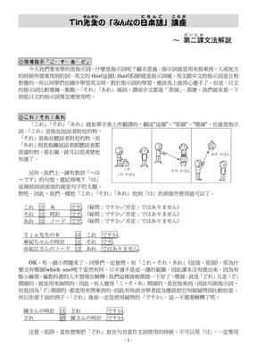 lesson02.pdf