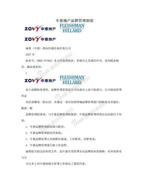 中惠地产品牌管理制度.doc