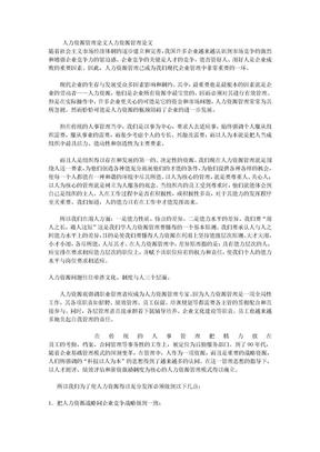 人力资源管理论文.doc