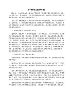 骨干教师个人培训学习总结.docx