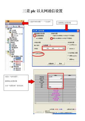 三菱plc以太网通信 GX Works2设置  .doc