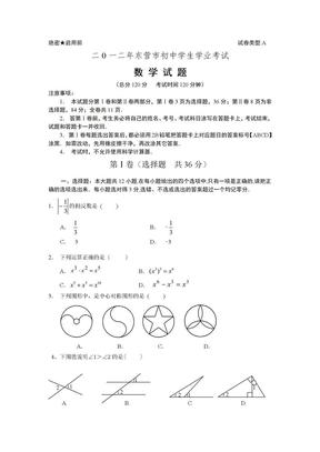 2012山东东营中考数学试题及答案(word 版).doc