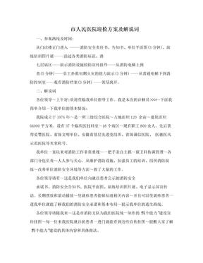 市人民医院迎检方案及解说词.doc