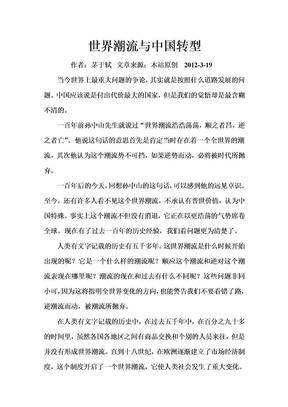 世界潮流与中国转型.doc