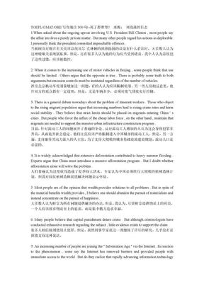 TOEFL必背英语句子.doc