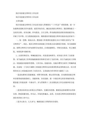统计局创建文明单位工作总结.doc