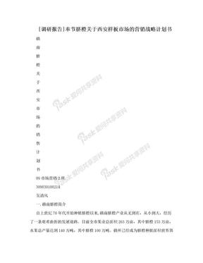 [调研报告]奉节脐橙关于西安样板市场的营销战略计划书.doc