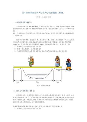周培源力学竞赛试题与解答(第六界初赛、第六届与第七届).doc