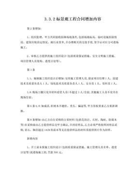 合同增加条款.doc