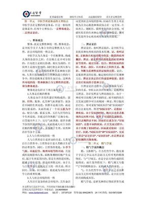 中医基础理论-执业中医师医考资料汇总.doc